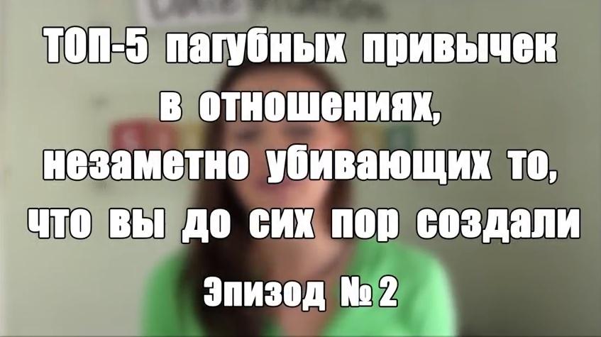эпизод 2