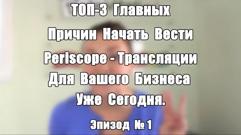 топ-3 эпизод 1