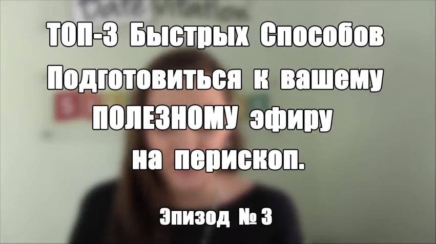 топ-3 эпизод 3