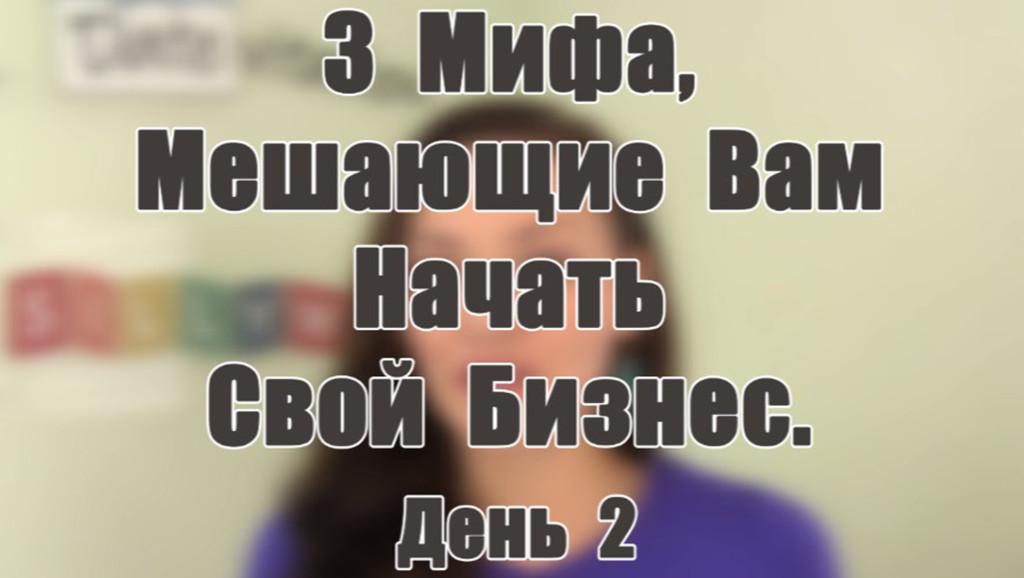 Еще 3 Мифа, Мешающие Вам Начать Свой Прибыльный Бизнес. День 2