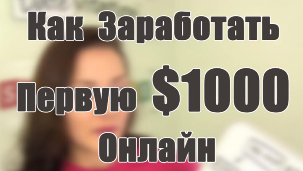 ОльгаЯковлева. Как заработать первую $1000 онлайн