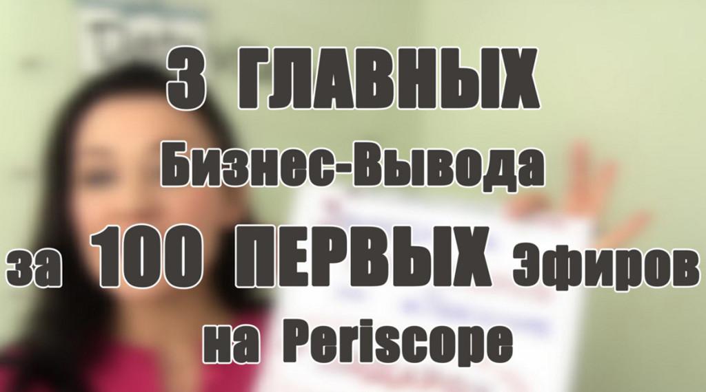 3 Главных Бизнес-Вывода за 100 Первых Эфиров на Periscope