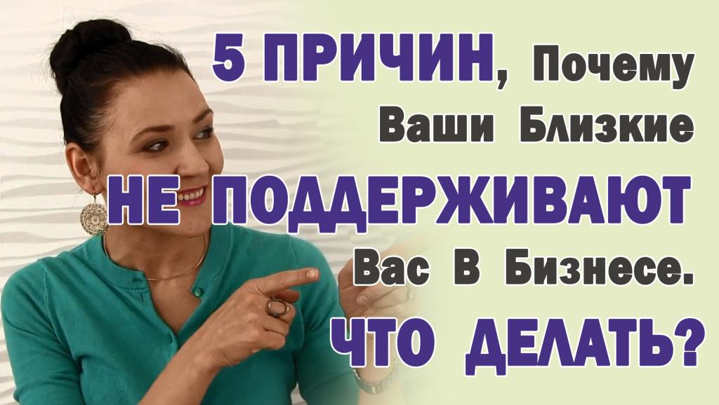 5 ПРИЧИН, Почему Ваши Близкие НЕ Поддерживают Вас В Бизнесе