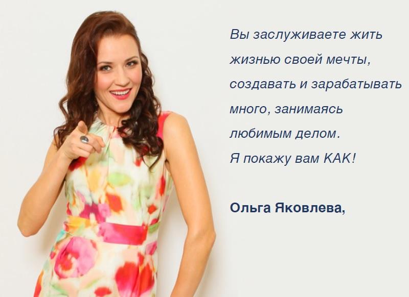 АкадемияЭкспертов.ОльгаЯковлева181