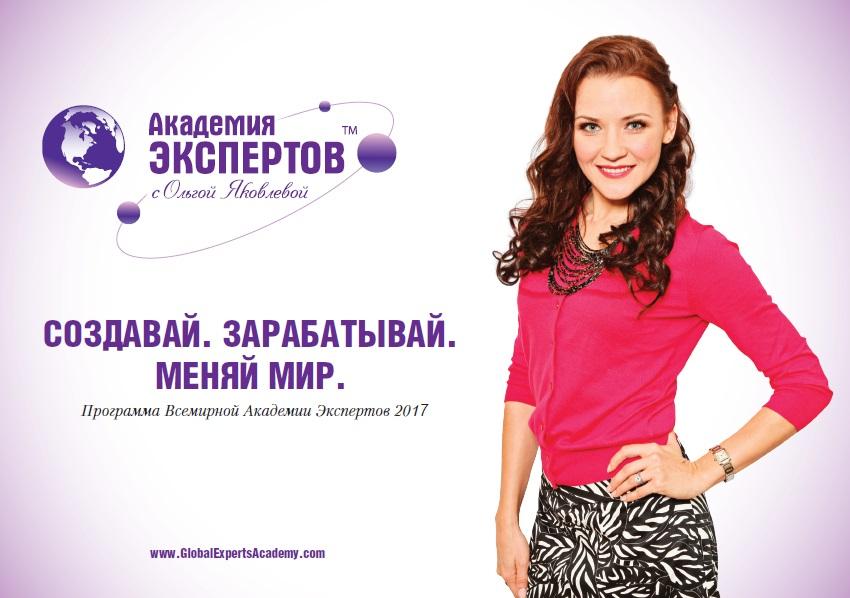 АкадемияЭкспертов.ОльгаЯковлева219