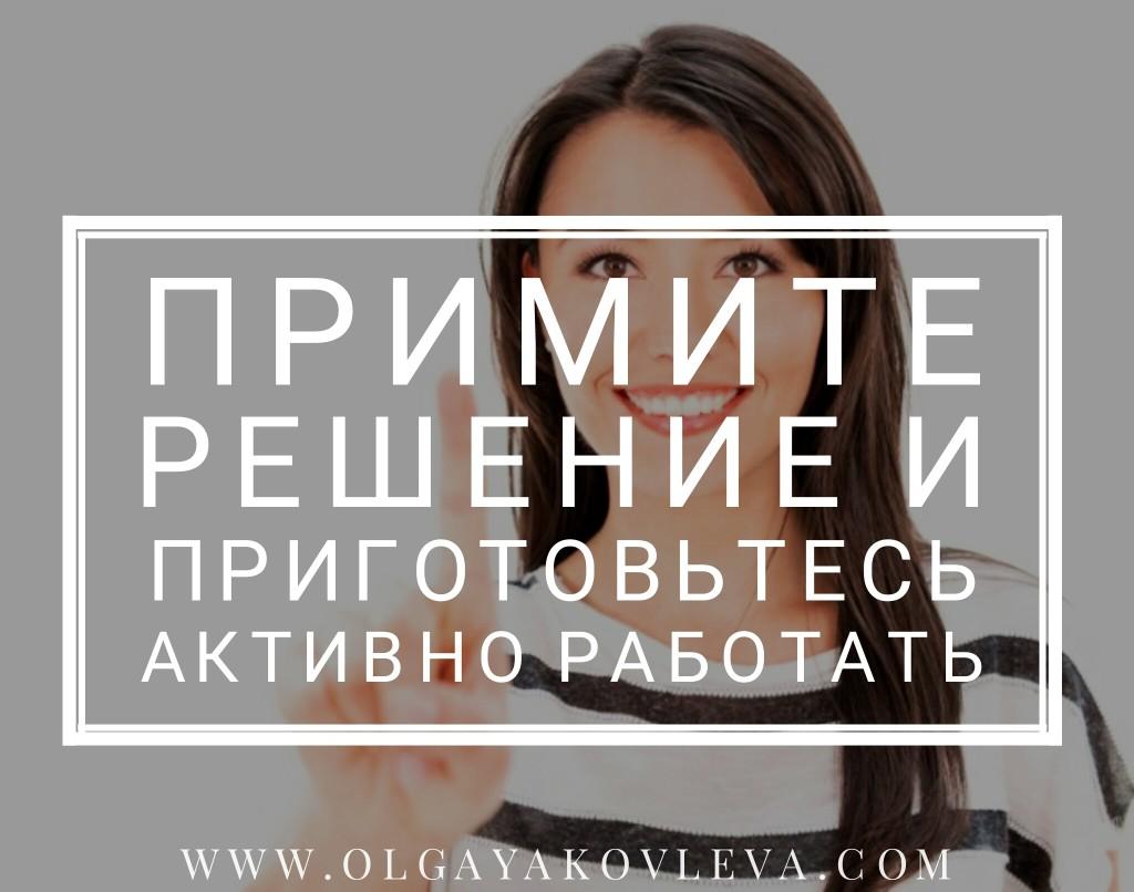 АкадемияЭкспертов.ОльгаЯковлева221