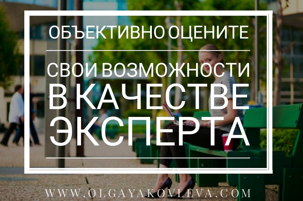 АкадемияЭкспертов.ОльгаЯковлева250