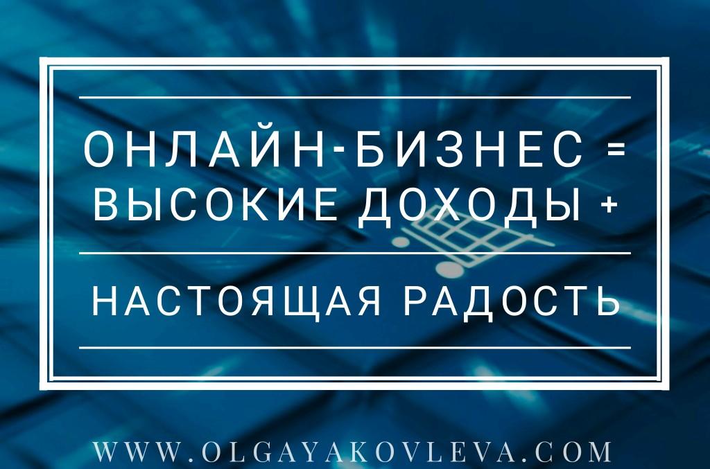 АкадемияЭкспертов.ОльгаЯковлева252