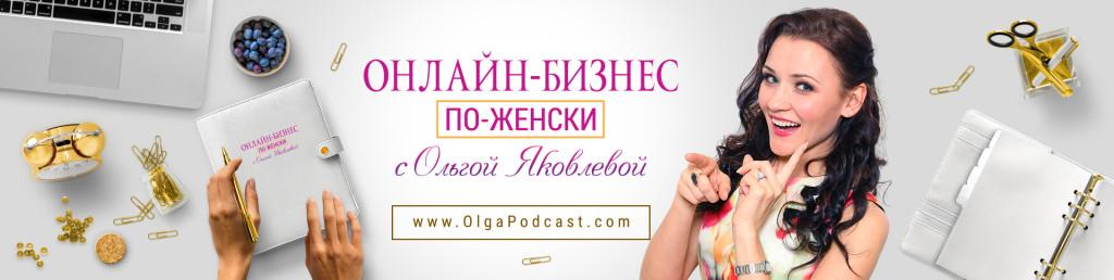 OYa_Podcast_banner_1920