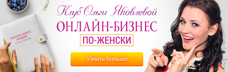 #018: Лайфхаки и советы о жизни и бизнесе от Ольги Яковлевой