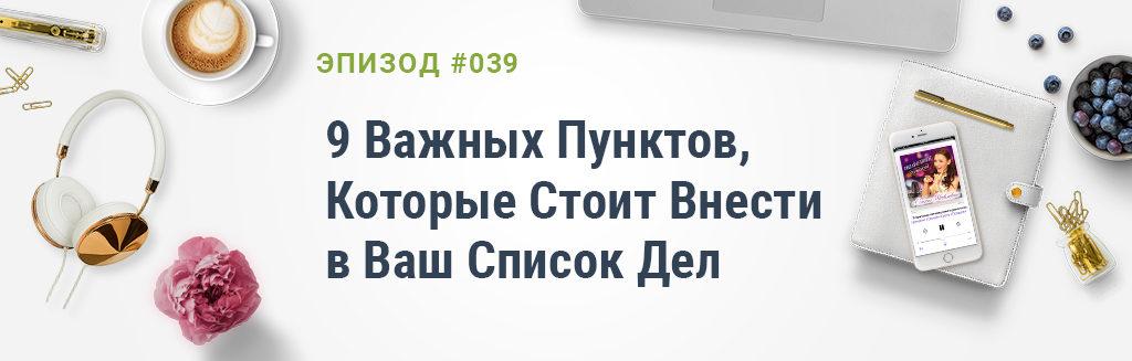#039: 9 Важных Пунктов, Которые Стоит Внести в Ваш Список Дел