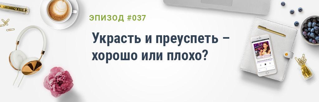 #037: Украсть и преуспеть – хорошо или плохо?