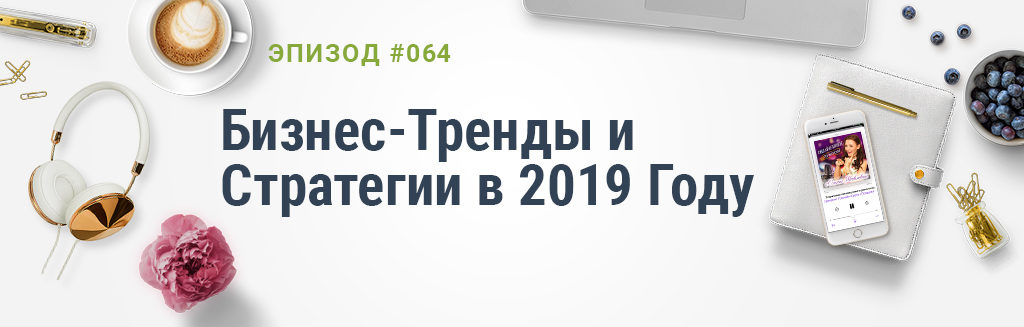 #064: Бизнес-Тренды и Стратегии в 2019 Году