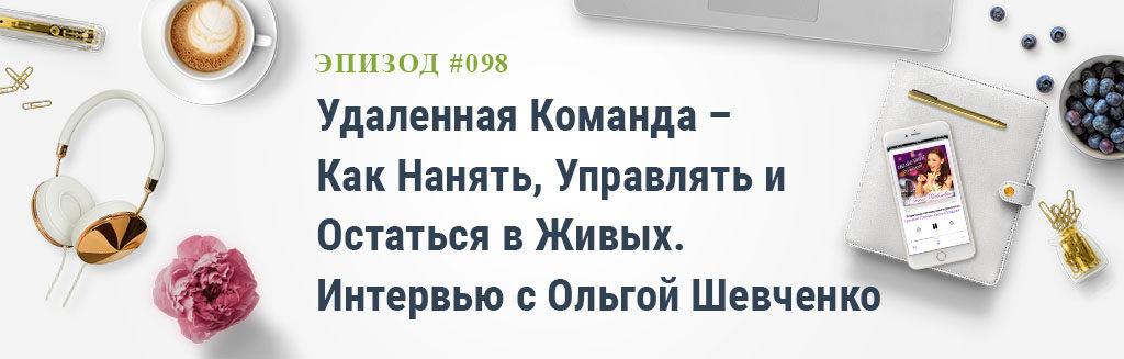 #098: Удаленная Команда – Как Нанять, Управлять и Остаться в Живых. Интервью с Ольгой Шевченко
