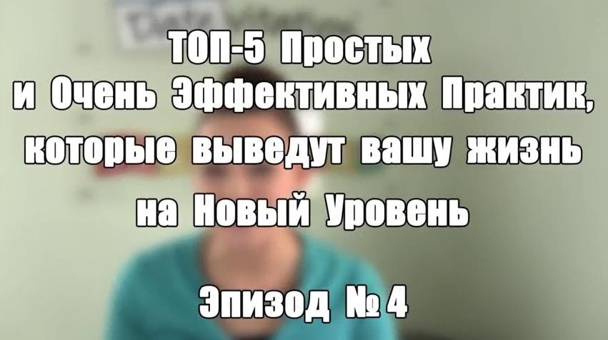 топ-5 4