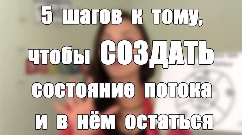 Ольга Якволева. 5 шагов к потоку