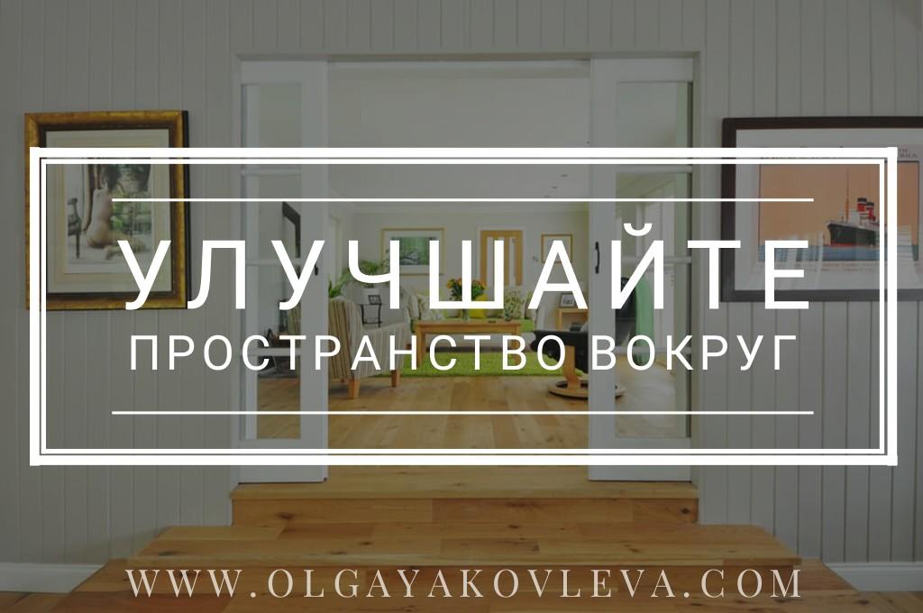 АкадемияЭкспертов.ОльгаЯковлева211