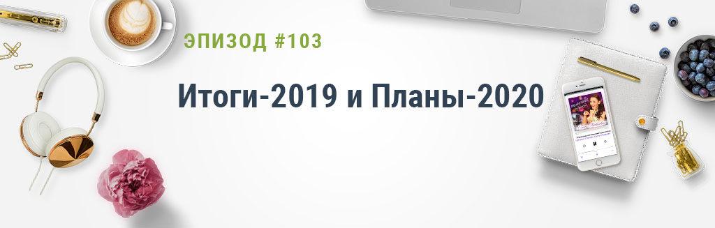 #103: Итоги-2019 и Планы-2020