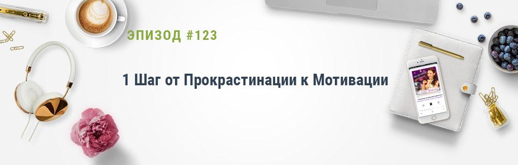 #123: 1 Шаг от Прокрастинации к Мотивации