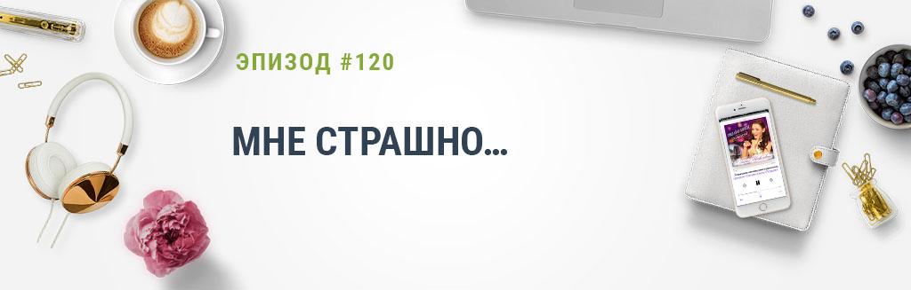 #120: МНЕ СТРАШНО…