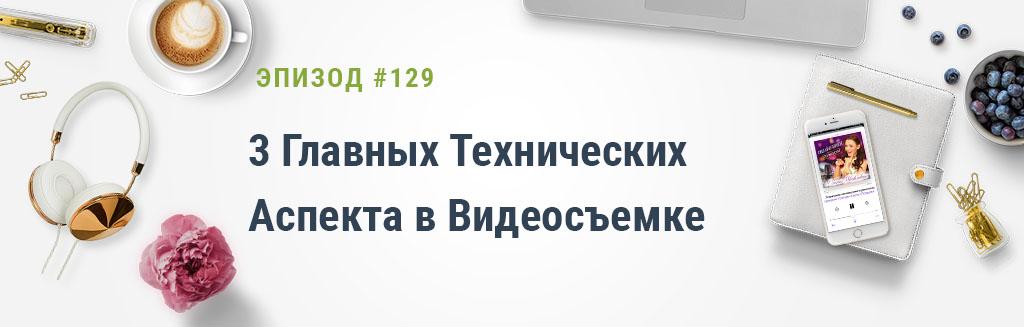 #129: 3 Главных Технических Аспекта в Видеосъемке