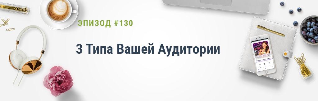 #130: 3 Типа Вашей Аудитории