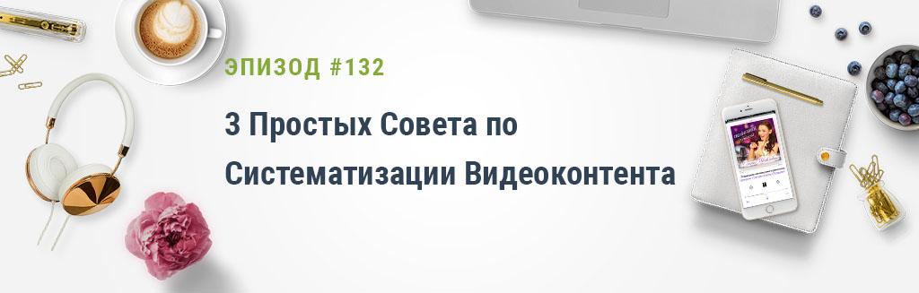 #132: 3 Простых Совета по Систематизации Видеоконтента