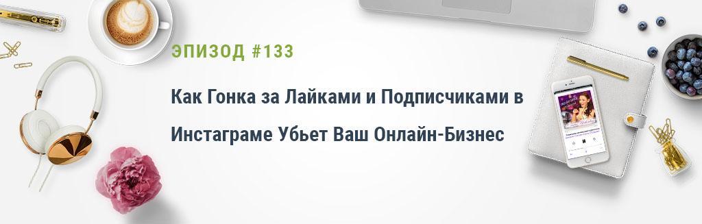 #133: Как Гонка за Лайками и Подписчиками в Инстаграме Убьет Ваш Онлайн-Бизнес