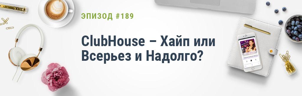 #189: ClubHouse – Хайп или Всерьез и Надолго?